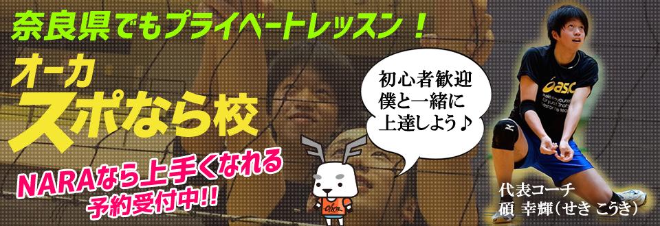 奈良校PR